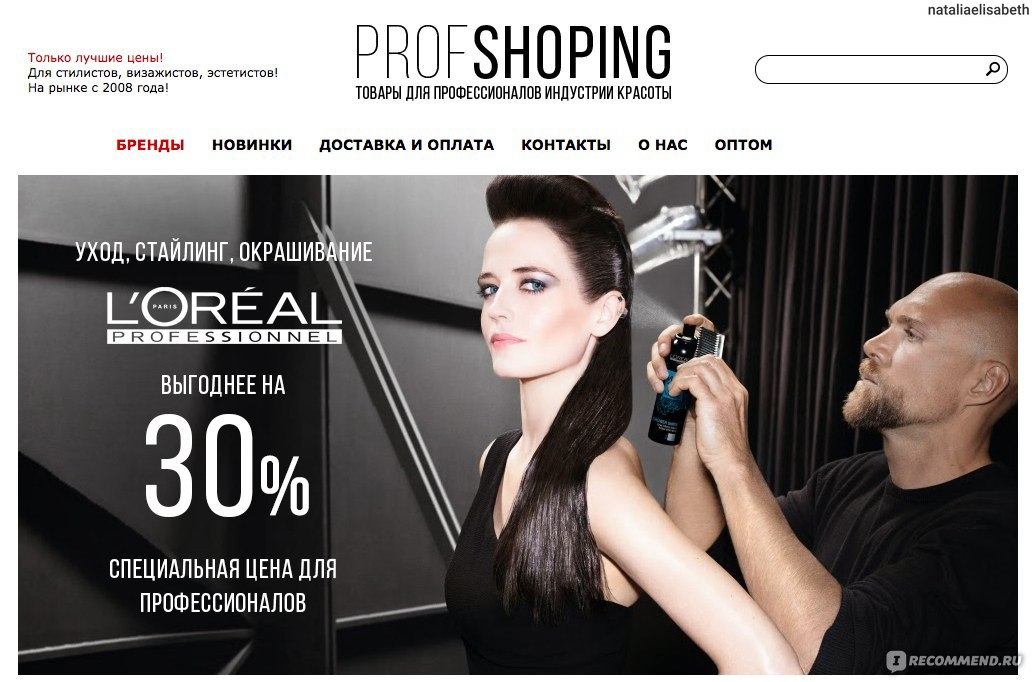 Интернет магазины косметики испании