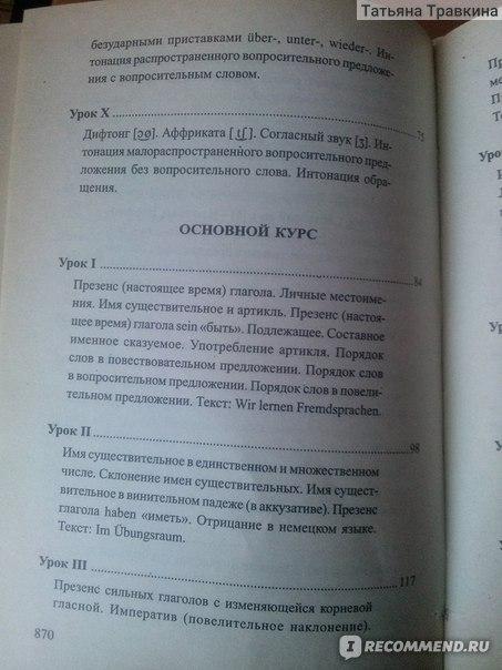 Решебник К Книге По Немецкому Языку Завьялова ,ильина