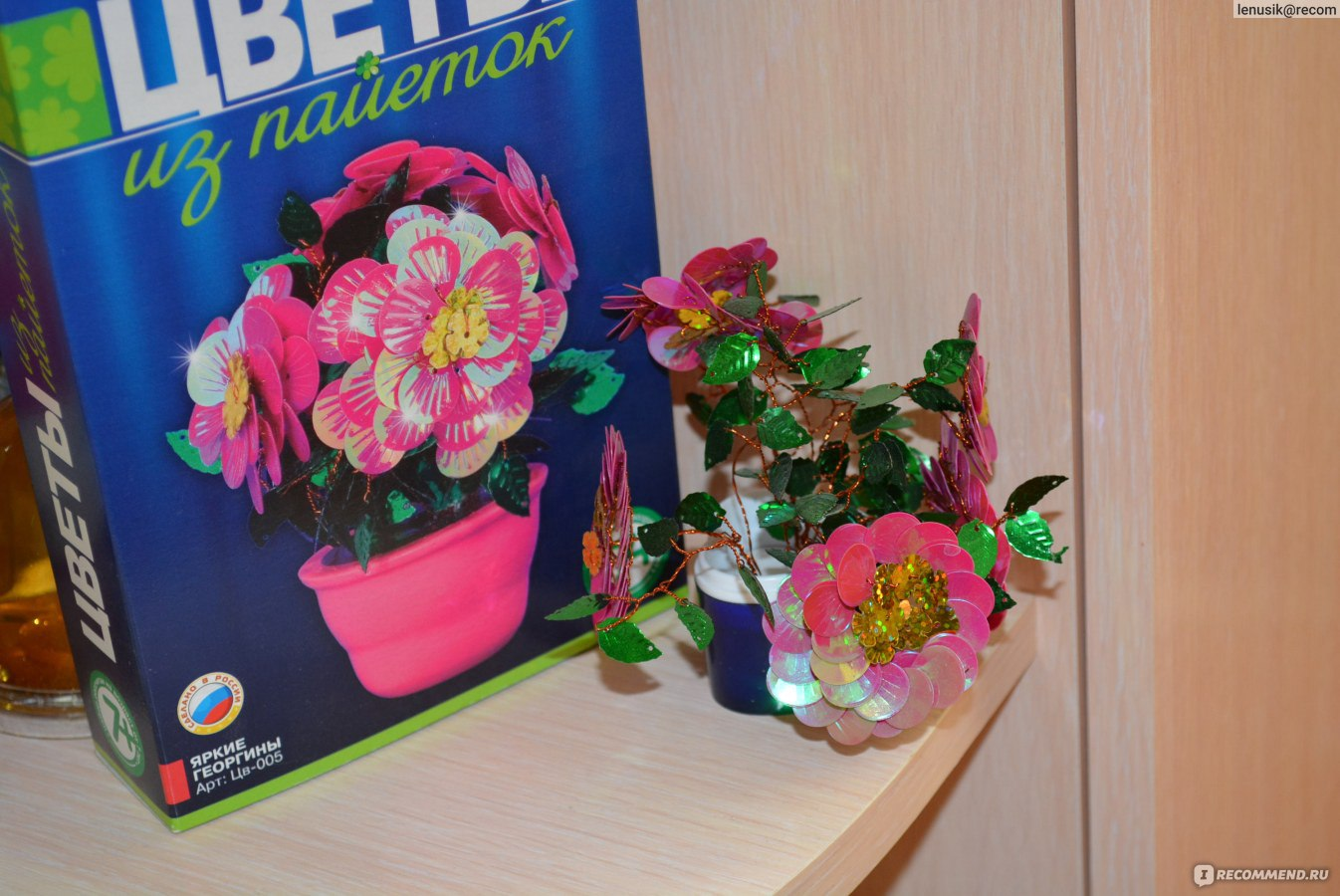 Пайетки ярких цветов