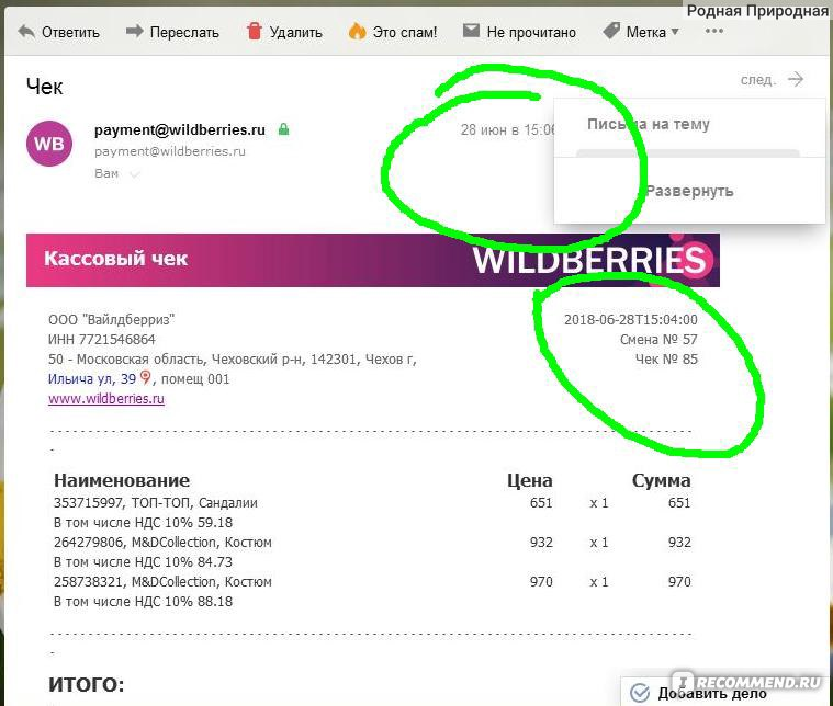 7914fe119fcb Wildberries.ru - Интернет-магазин модной одежды и обуви - «Магазин ...