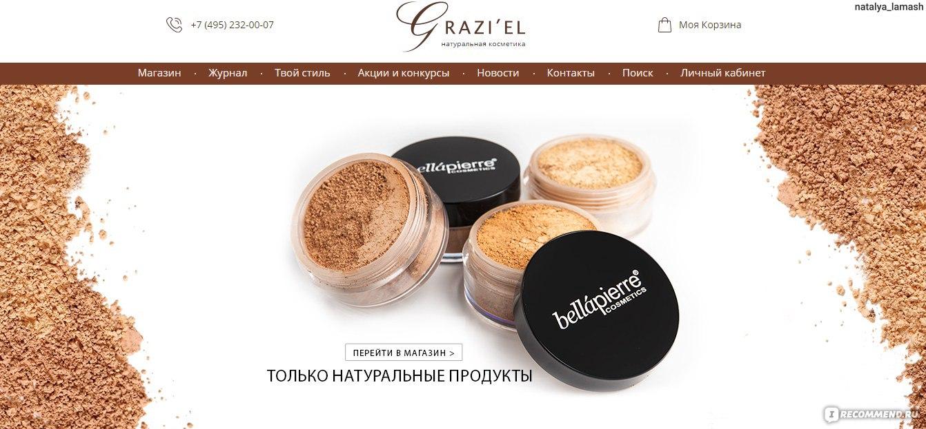 Минеральная косметика интернет магазин россия