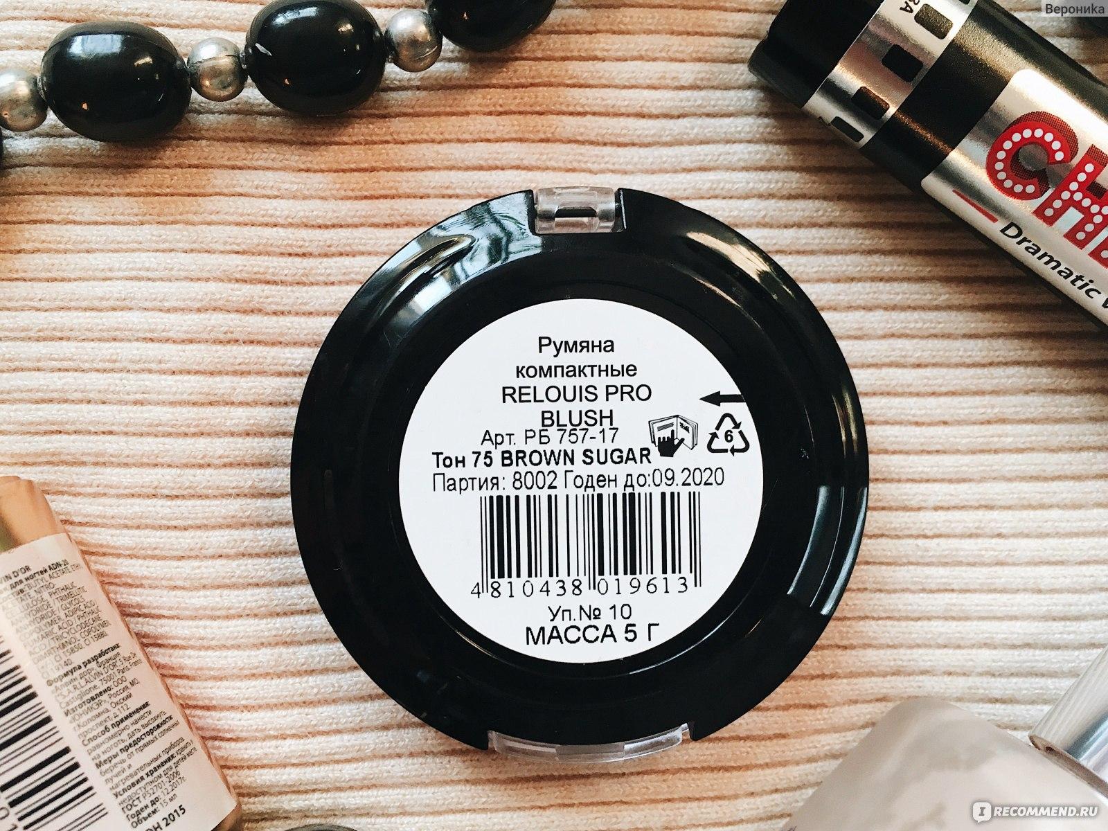 Косметика релуи купить украина little black dress chanel духи