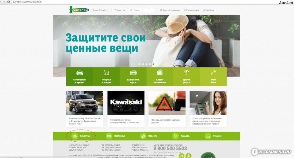 Сетелем банк страховка кредита отказ