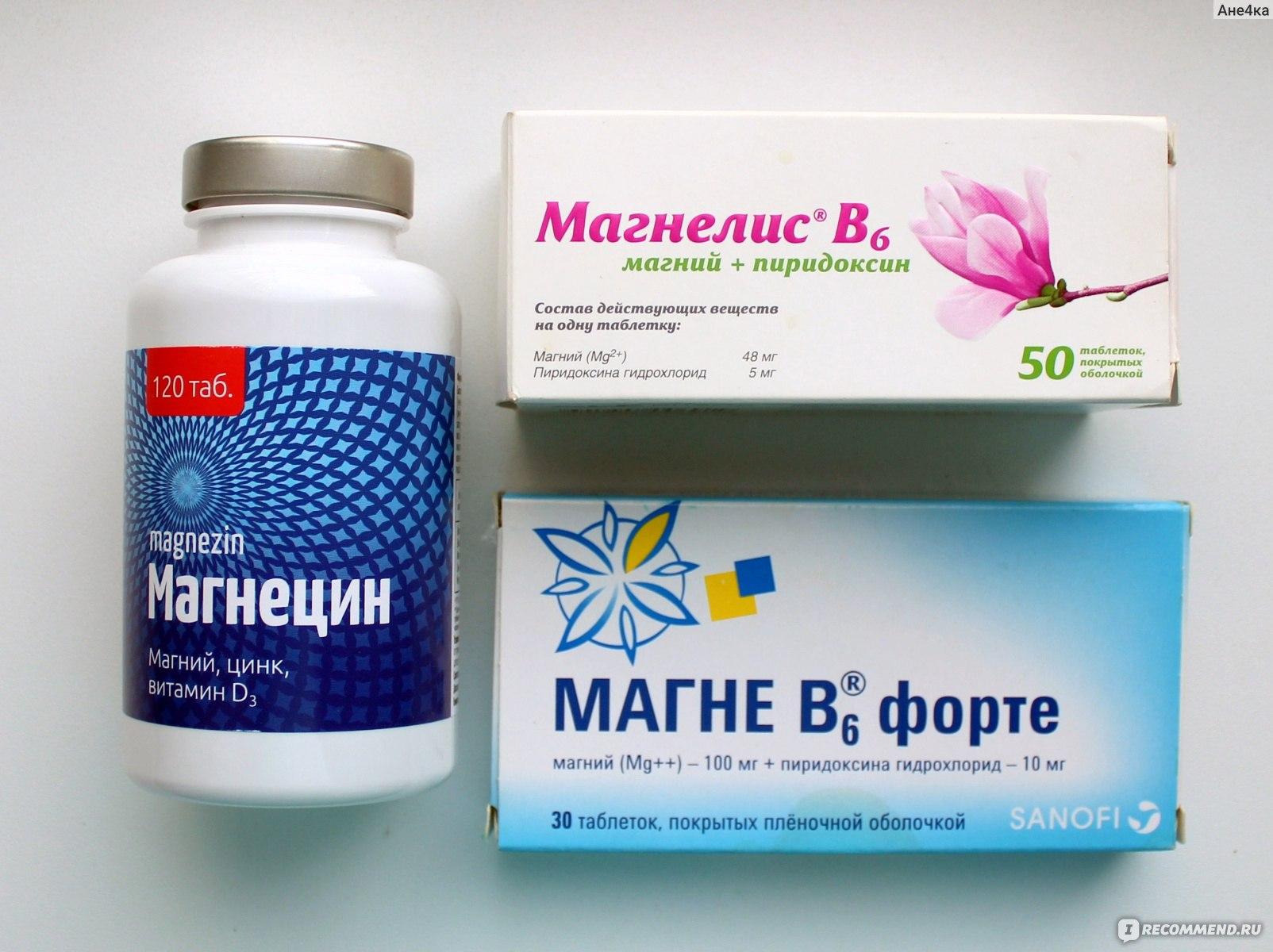Какой препарат магния самый эффективный
