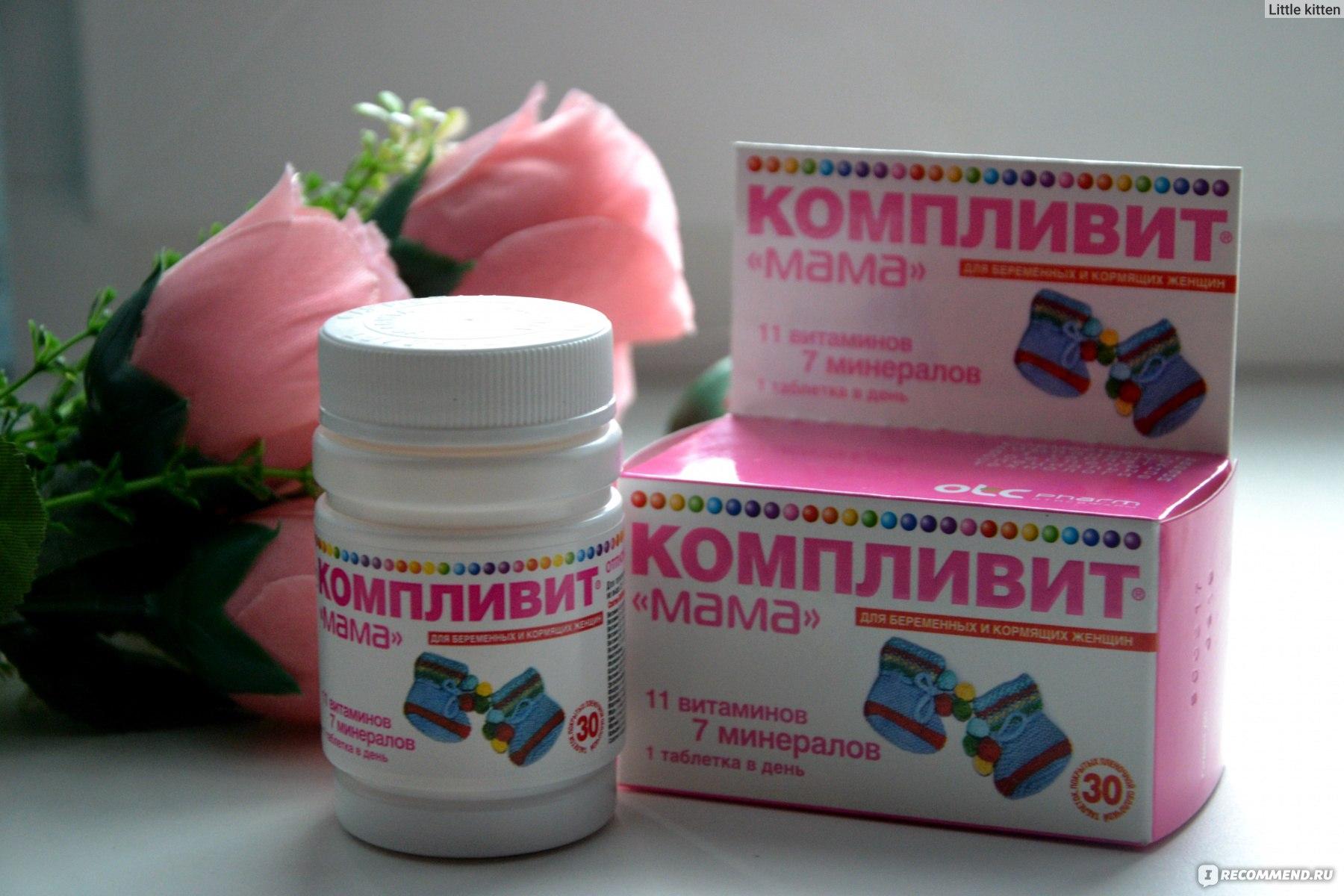 Витамины для беременных компливит 9