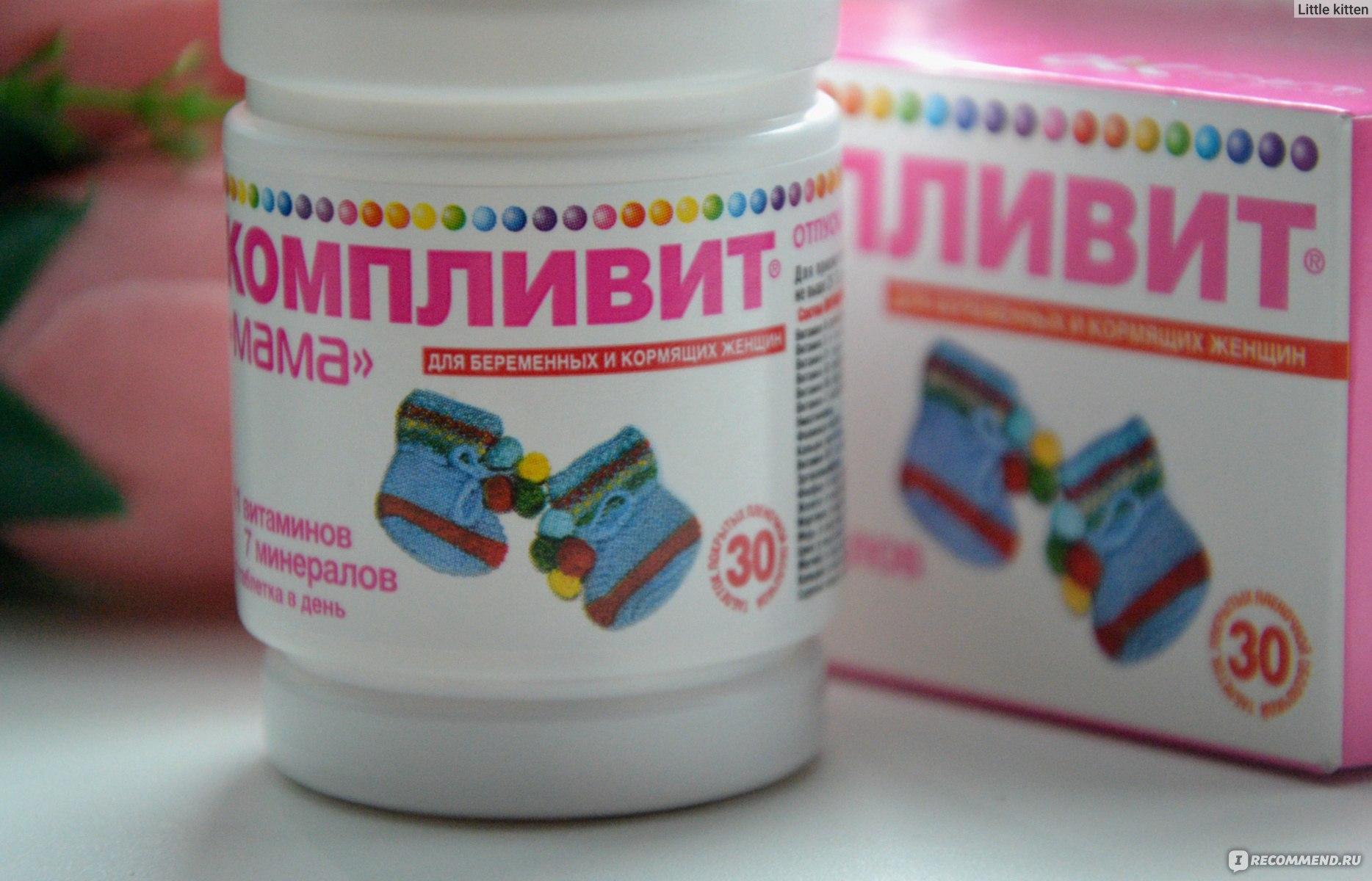 Витамины Компливит Мама для беременных и кормящих женщин