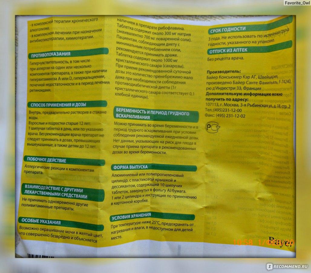 Супрадин инструкция по применению для беременных 18