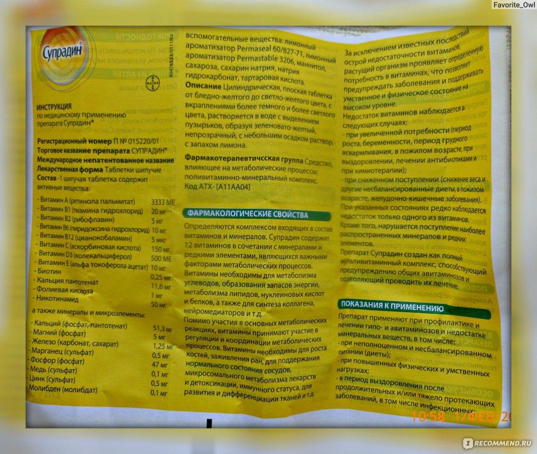 Супрадин для беременных инструкция 58