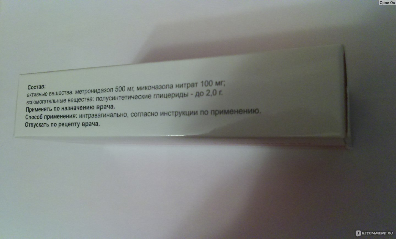 Метромикон-НЕО при молочнице использование противопоказания