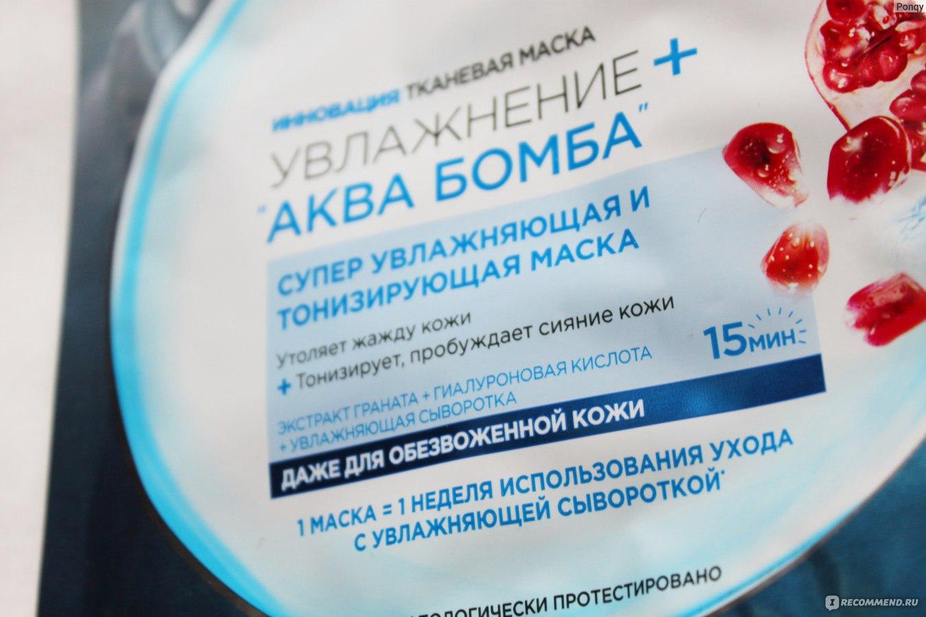 Гарньер маска для лица аква бомба