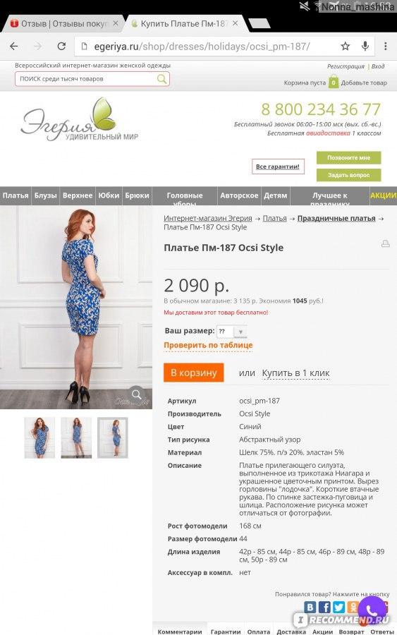Эгерия Интернет Магазин Женской Одежды С Доставкой