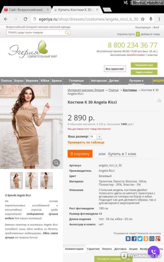 Сайты Интернет Магазинов Женской Одежды Доставка