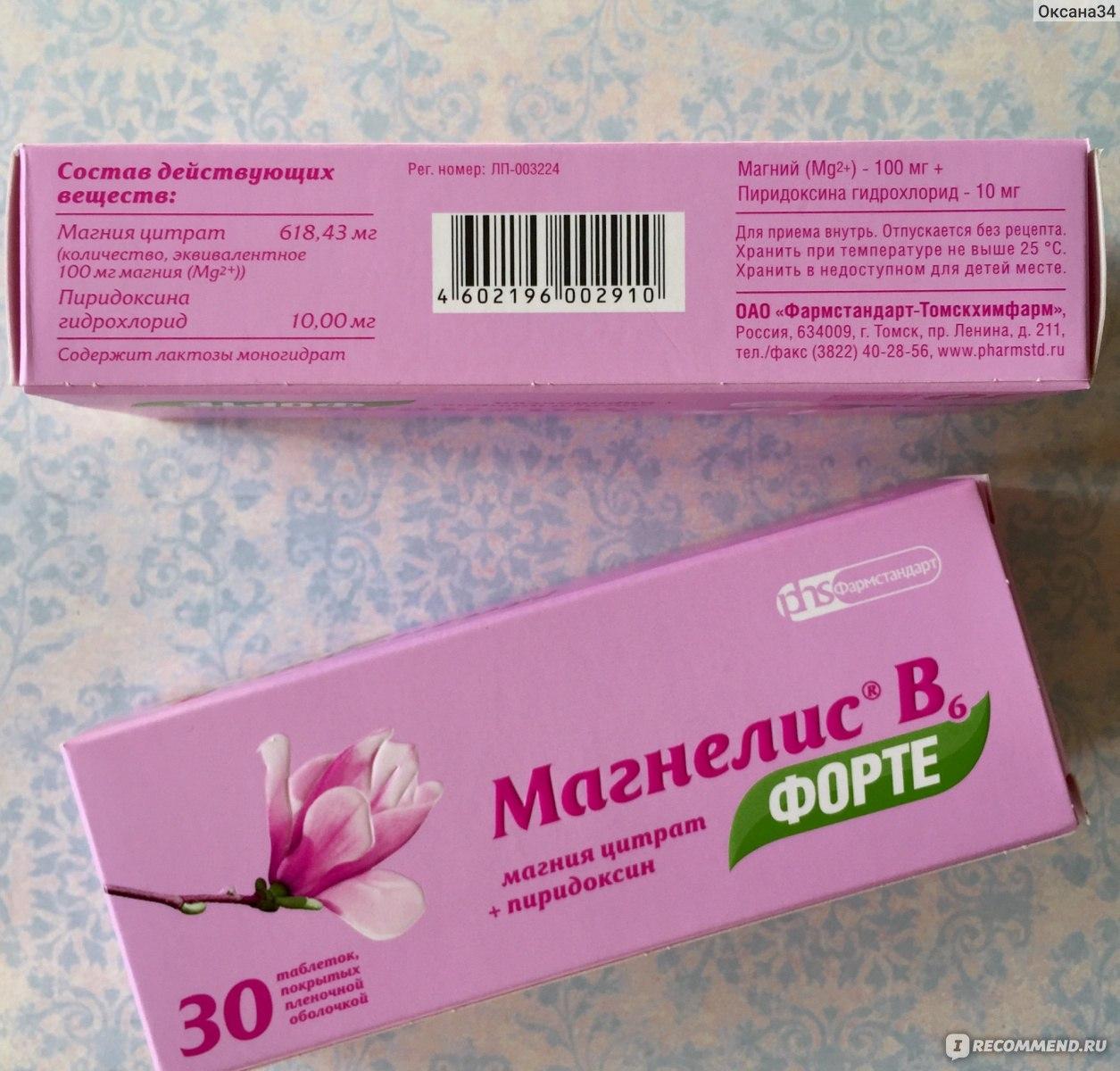 Магне в6 и магнелис в6 в чем разница для беременных 1159