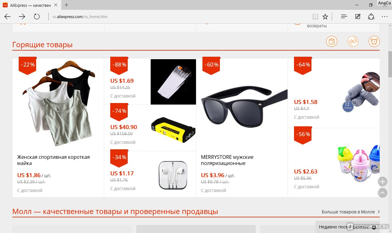 Сайт Алиэкспресс Интернет Магазин Каталог Товаров