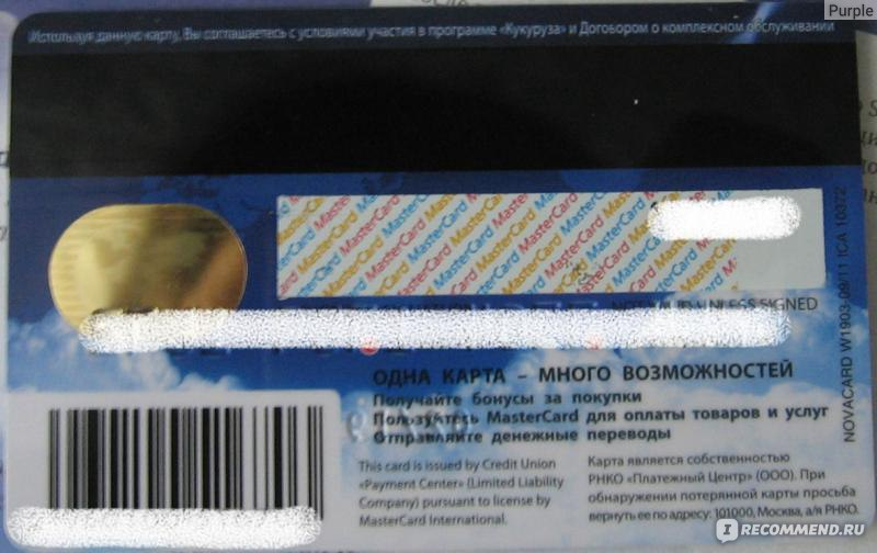 Банковская карта Георгиевск стоимость momentium