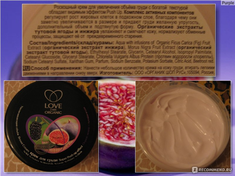 love 2 mix organic крем для бюста
