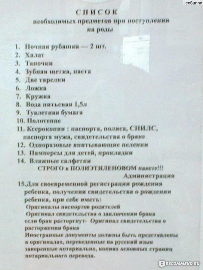 Россию продолжается, вещи в роддом список 2016 москва стоит такси