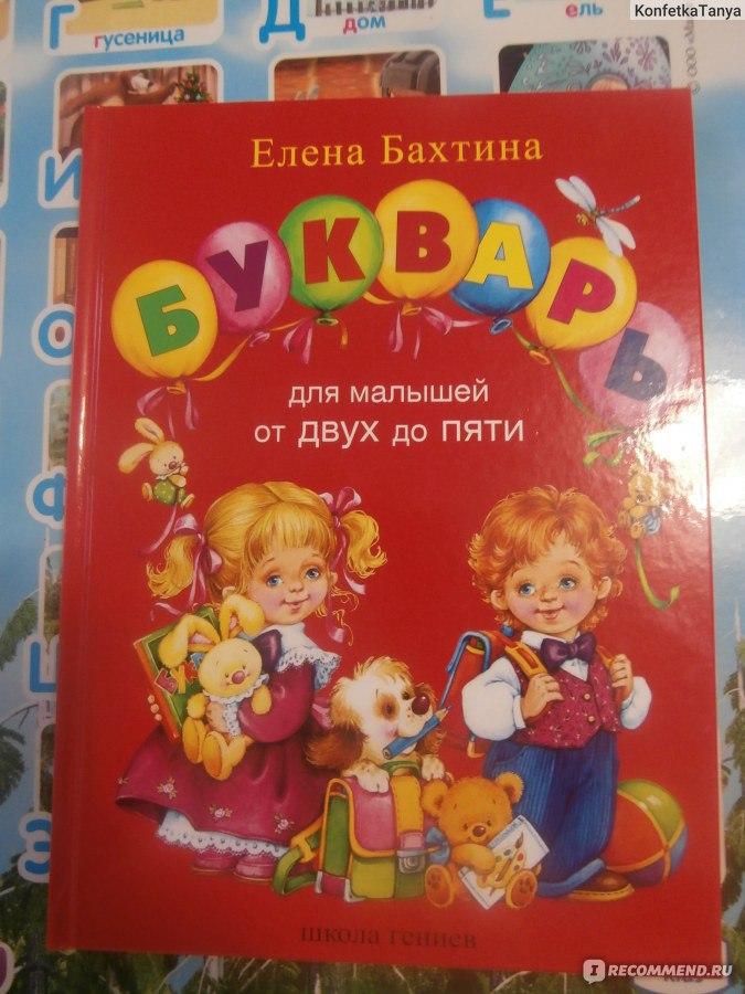 Как научить ребёнка 3 лет читать в домашних условиях 604