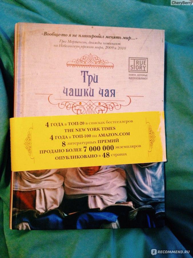 Скачать книгу три чашки чая fb2