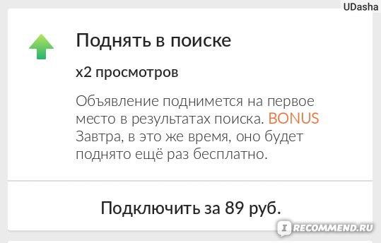 b6666be7a197 Avito.ru» - бесплатные объявления - «Авито это один из очень ...