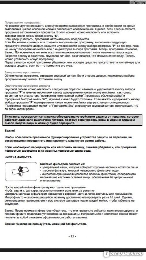 инструкция по эксплуатации газовой плиты гефест 3100 08
