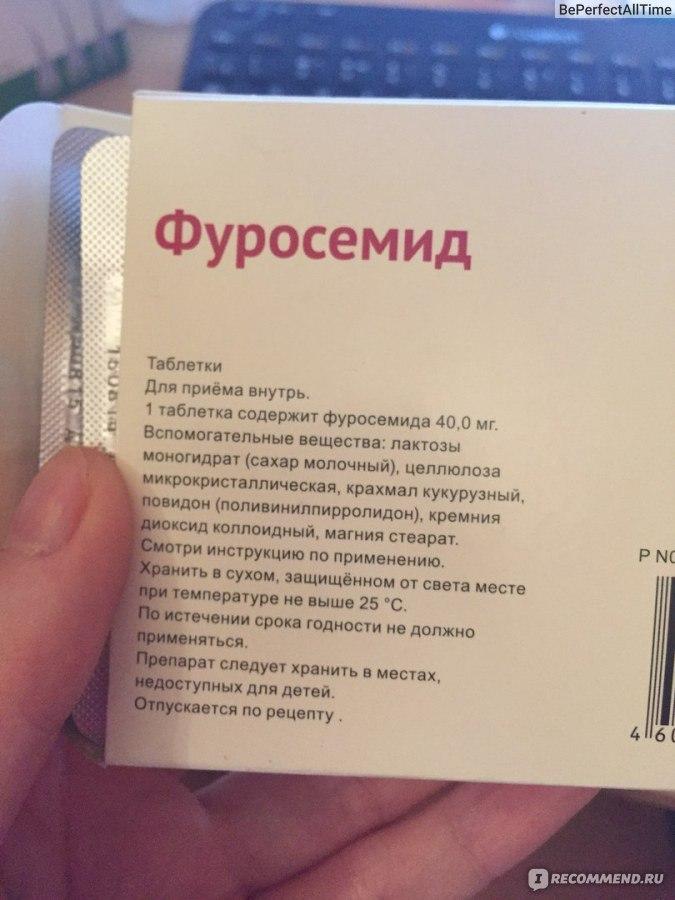 Фуросемид инструкция по применению цена отзывы похудение