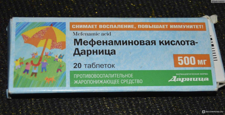 Кислота мефенаминовая