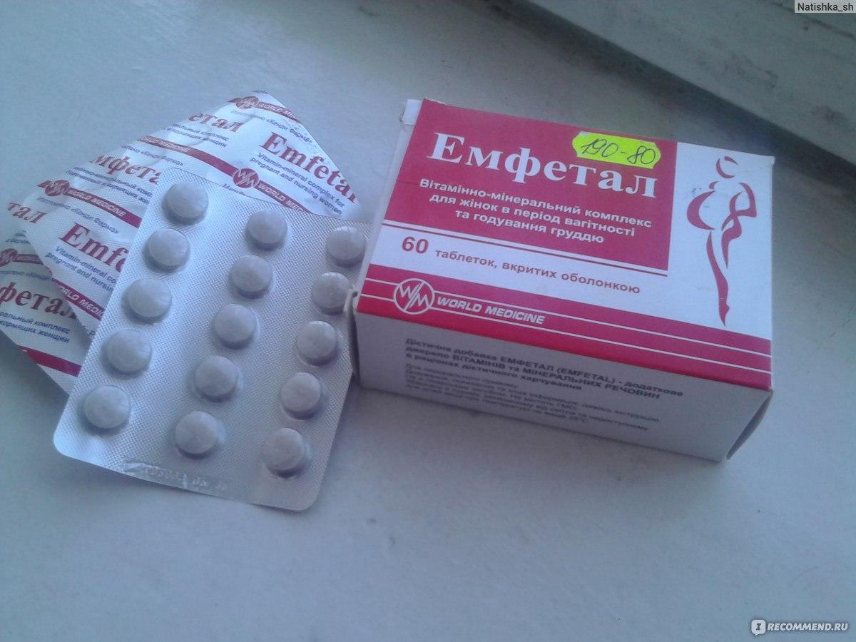 Витамины для беременных эмфетал цена 14