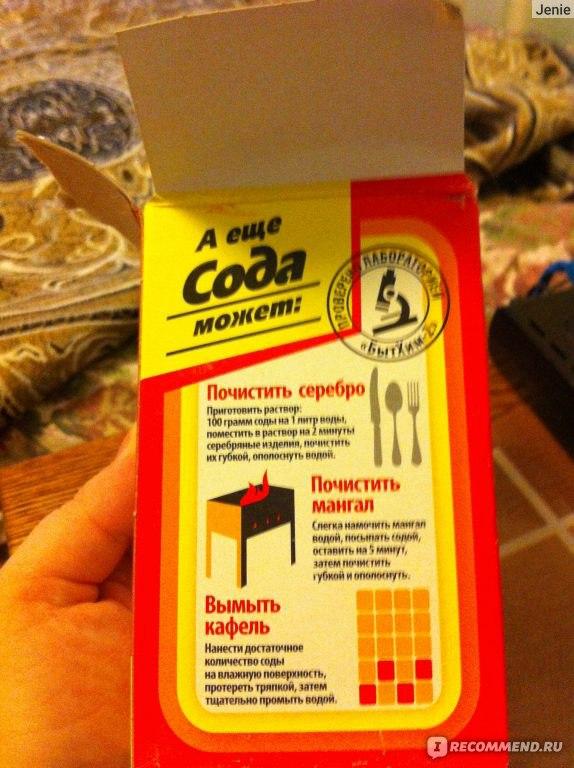 пищевая сода от запаха изо рта