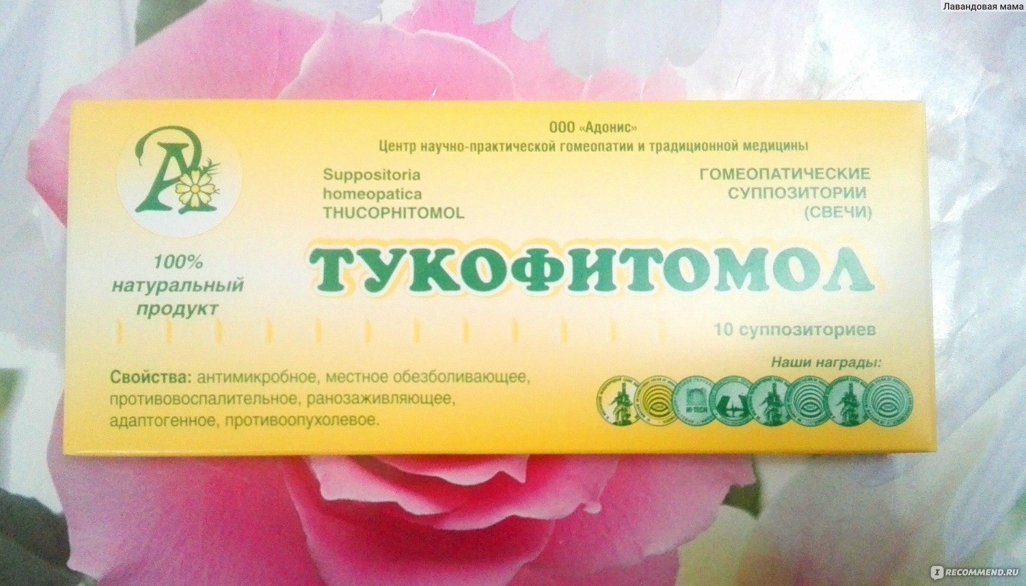 Гомеопатические свечи при аденоме простаты