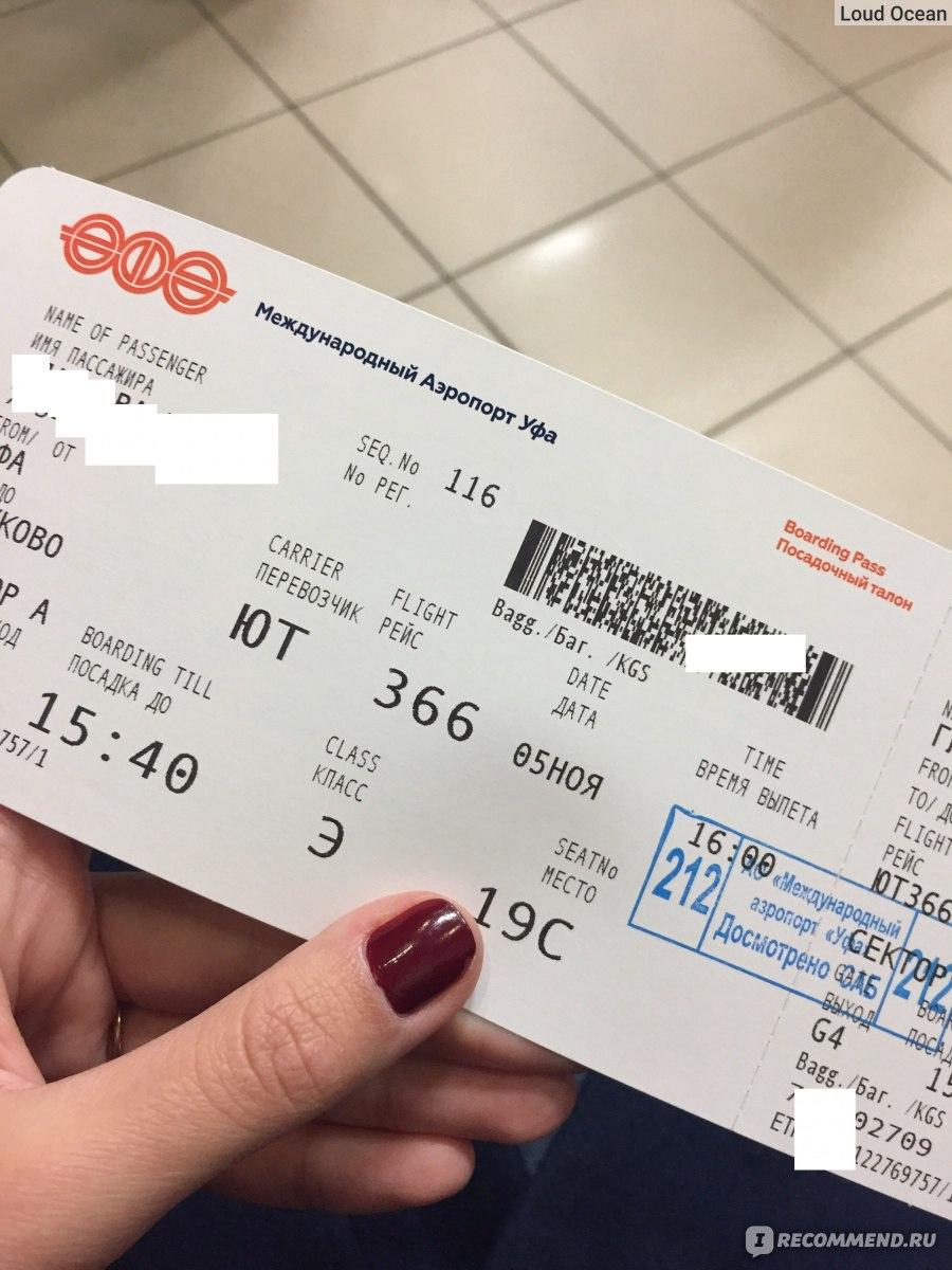 Купить билеты на самолет utair билет на самолет на барбадос
