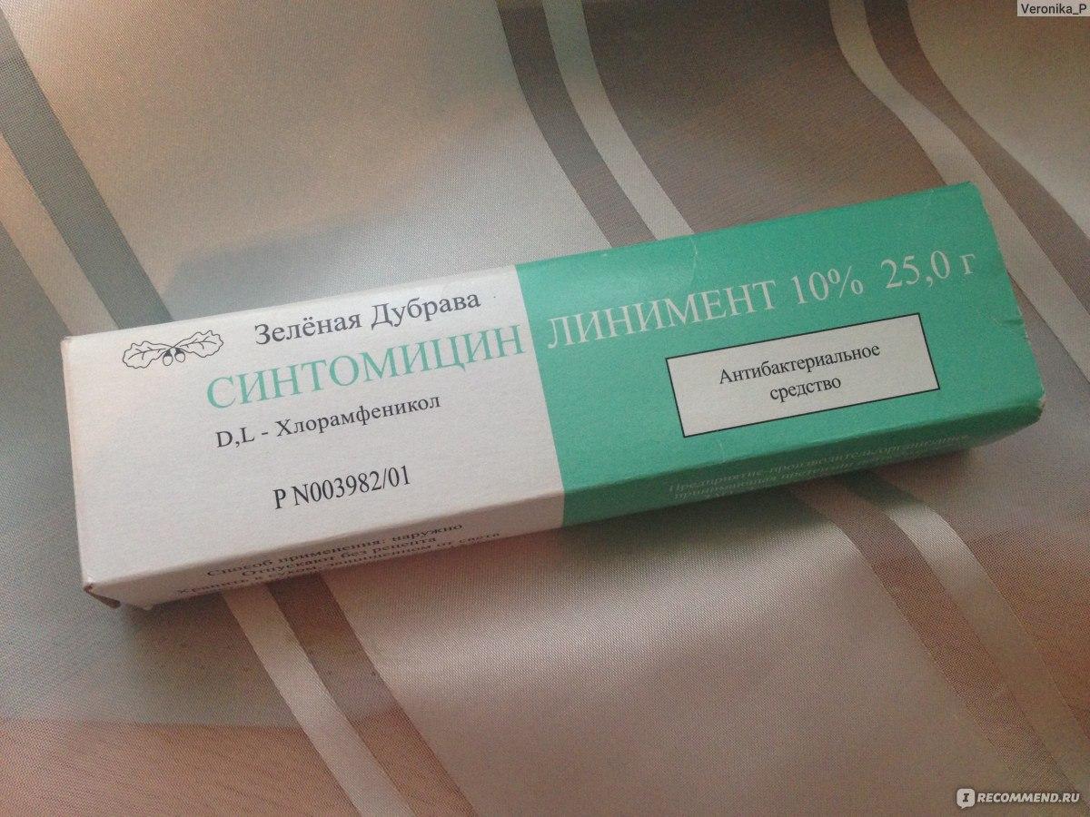 Линимент синтомицина инструкция 5
