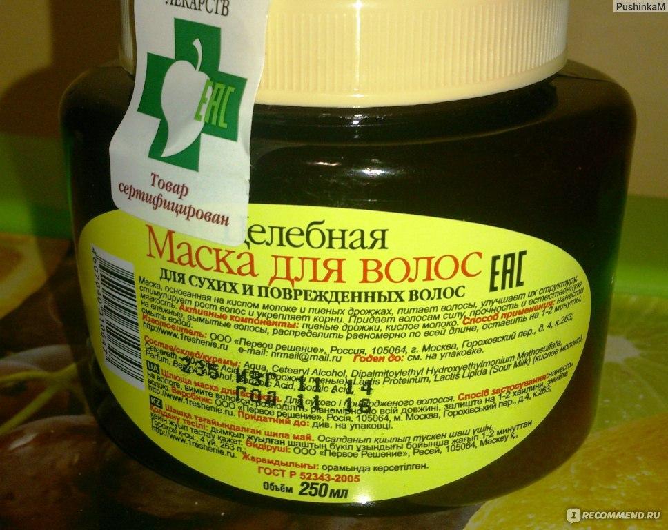 Маска для волос бабушка агафья кислое молоко