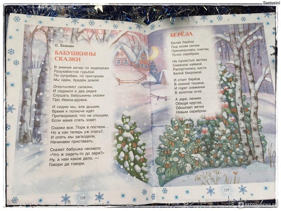 красивые стихи о новом годе русских поэтов известных марок