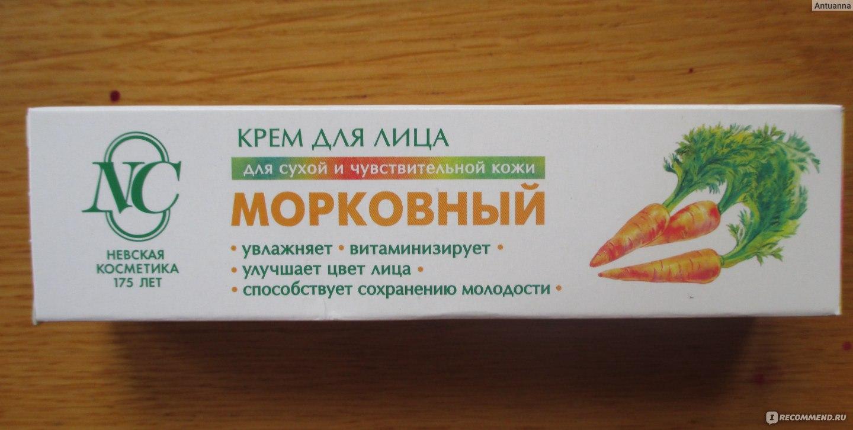 Крем морковный своими руками 8