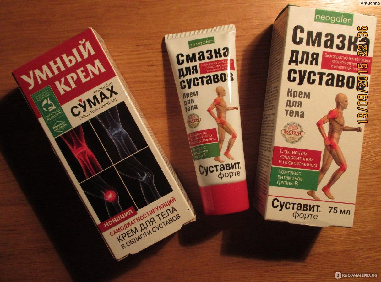 Умная мазь для суставов реклама спб ортопедия протезирование коленных суставов