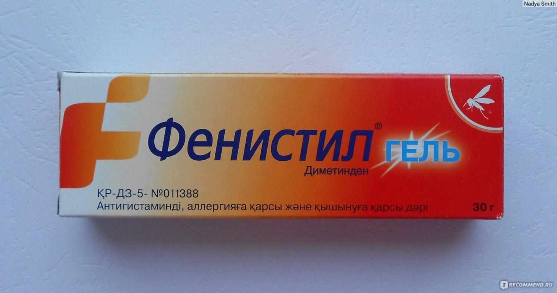 фенистил при аллергии на смесь