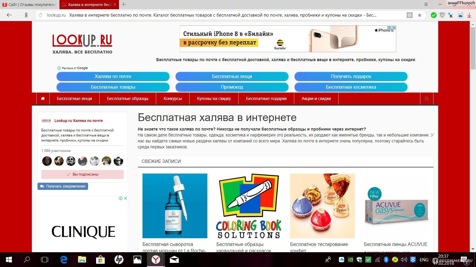 сайт халява ru
