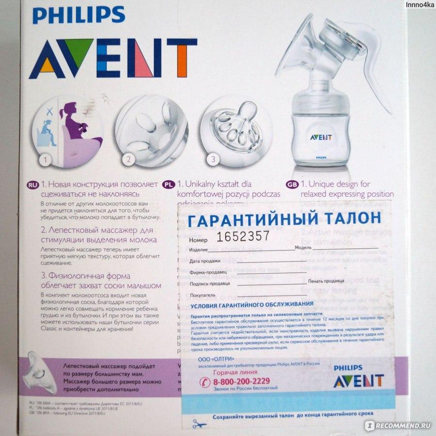 инструкция по сборке молокоотсоса аvеnt ручной
