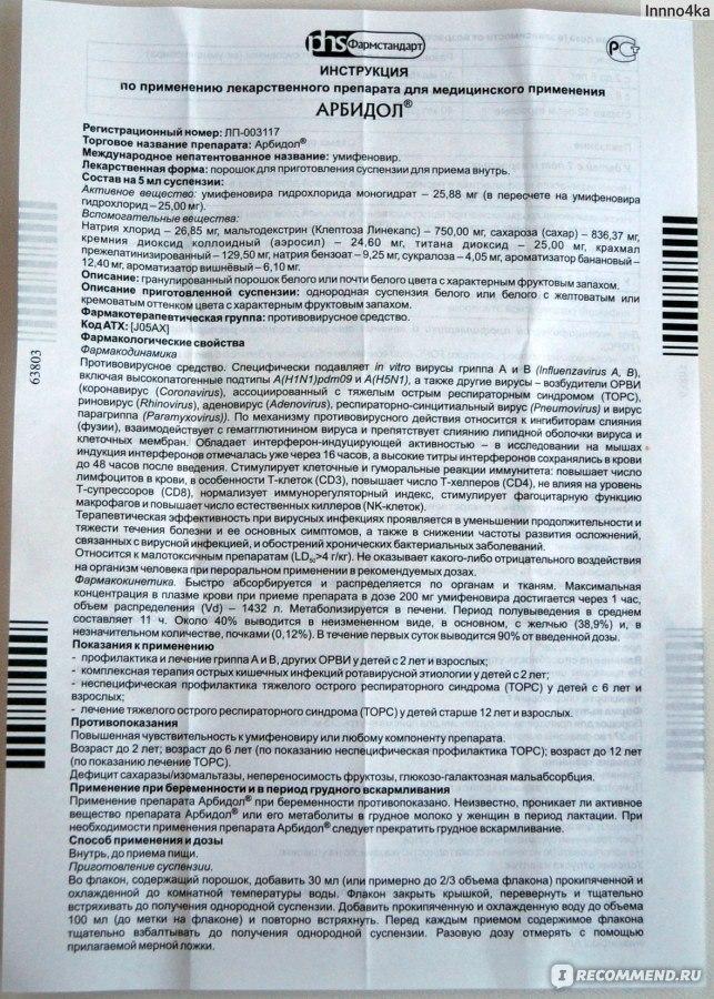 Арбидол у беременных инструкция по применению