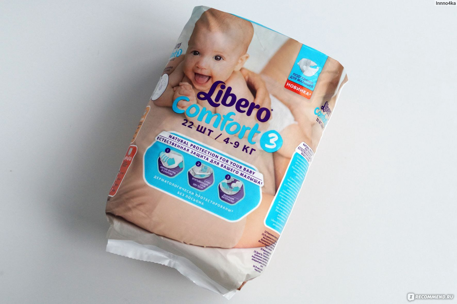 Подгузники LIBERO Comfort - «При всем моем хорошем отношении к ... e1ff982db6b