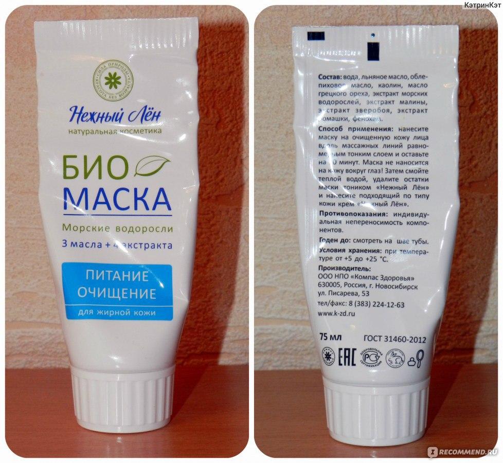 """Маска для лица Нежный лён БИО """"Питание и очищение"""" для жирной кожи - """"Способна ли маска на основе масел и глины очистить кожу. Ф"""