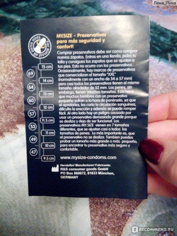 Презерватив MY.SIZE №1 размер 60 - 36 шт.