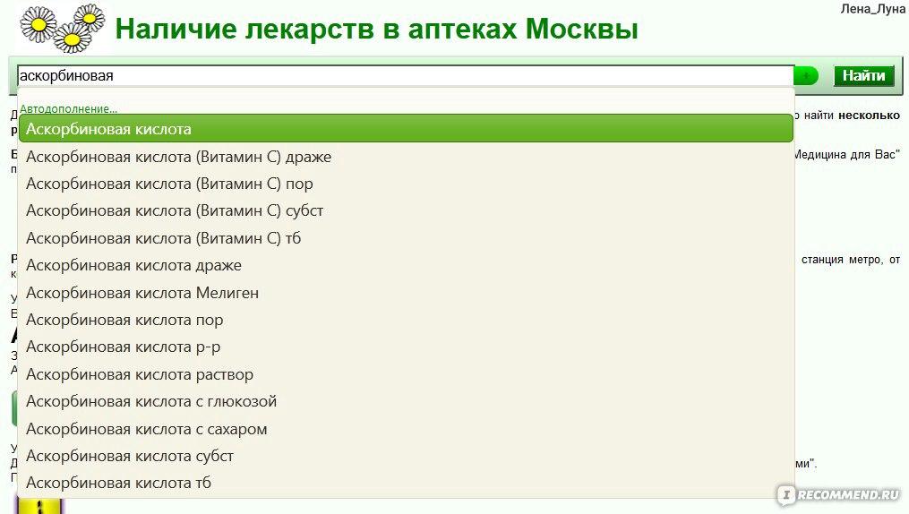 Общая справочная аптек москвы по наличию лекарств