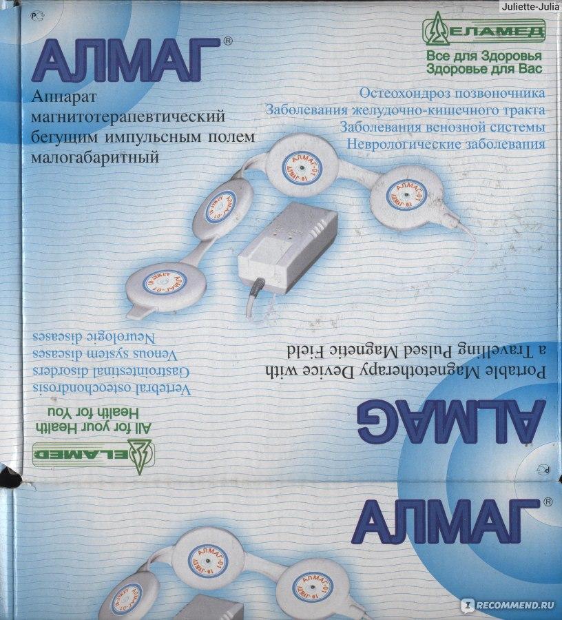 магнитотерапевтические аппараты фото