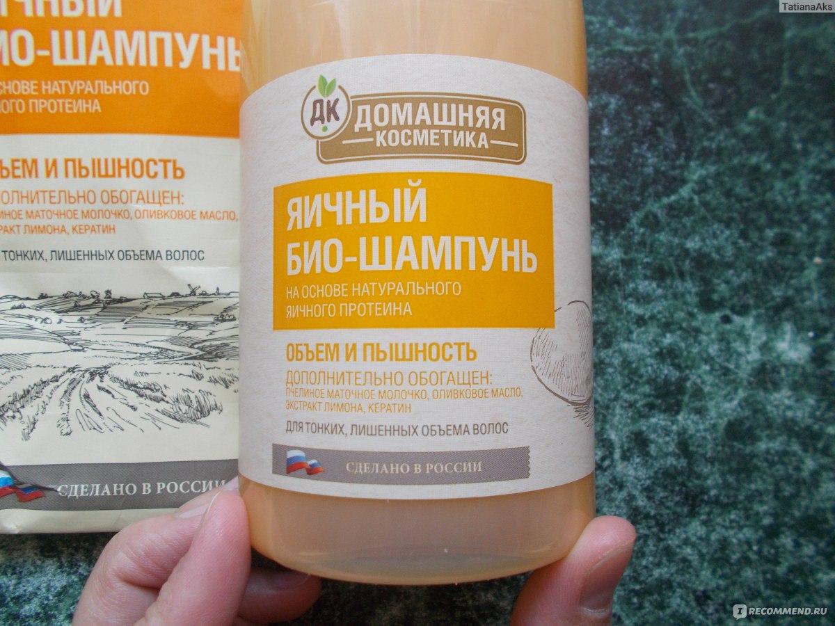 Яичный био шампунь домашняя косметика где купить мирра косметика купить во владимире