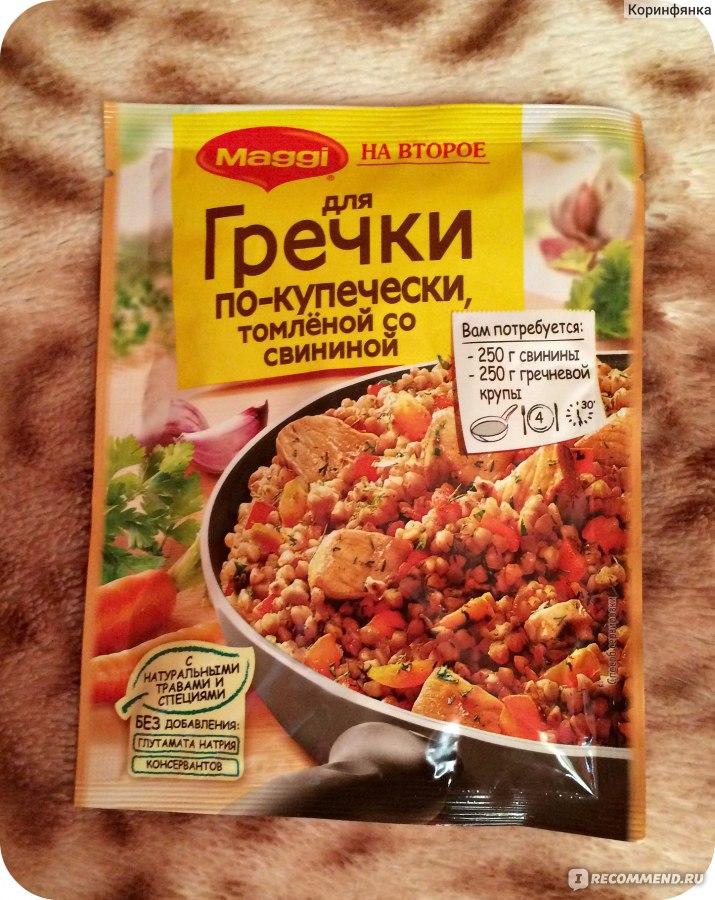 Свинина с гречкой по купечески рецепт с пошагово
