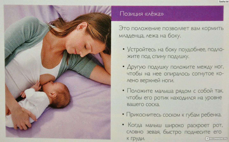 Как правильно кормить ребенка грудным молоком лежа фото