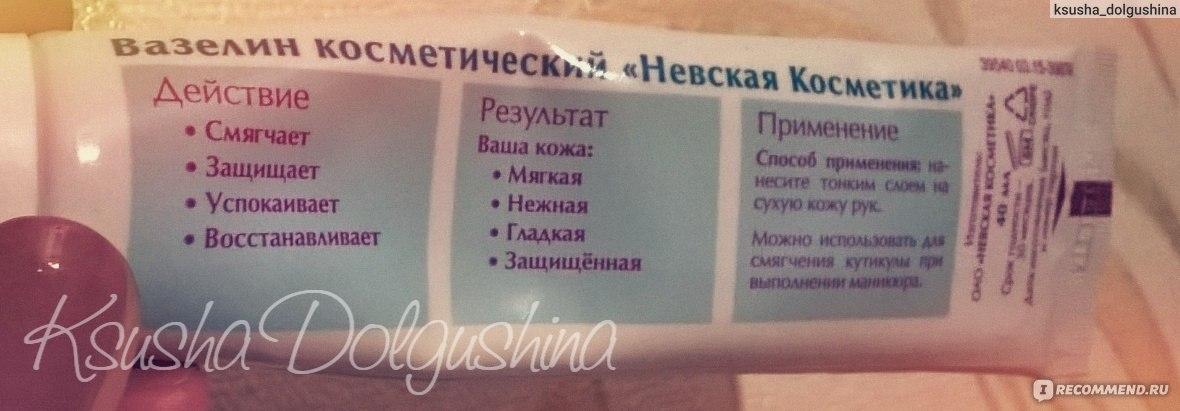 Невская косметика тюмень