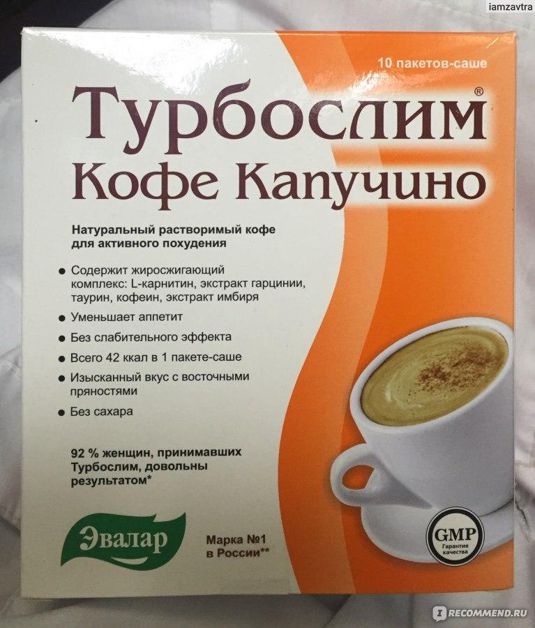 Кофе для похудения - Как правильно использовать кофе для